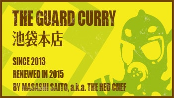 ザ・ガードカレー 池袋本店 THE GUARD CURRY BY MASASHI SAITO a.k.a. THE RED CHEF